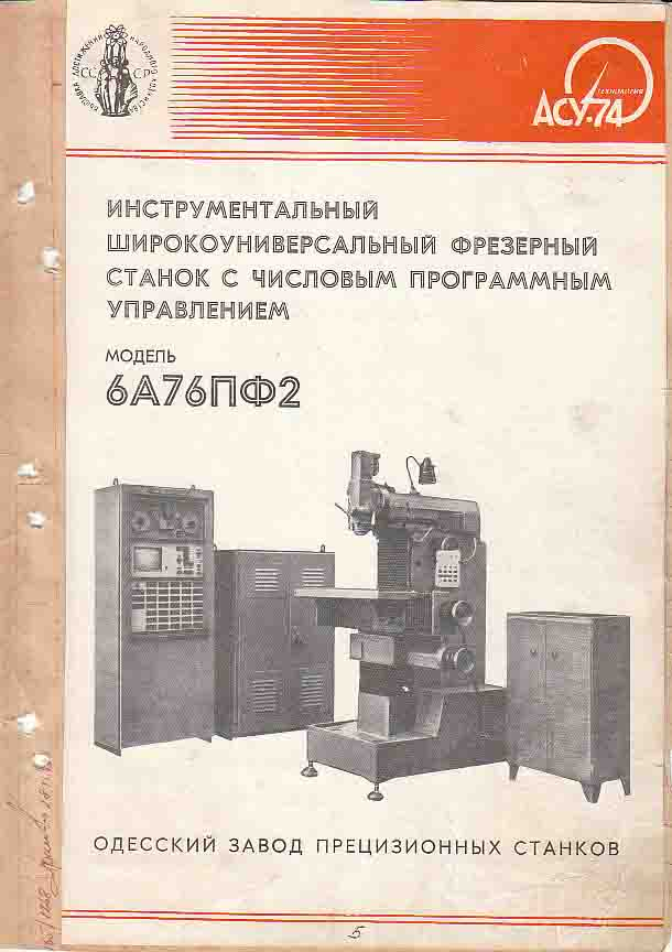 Привод Пп 67 Инструкция
